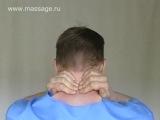 Самомассаж шеи.